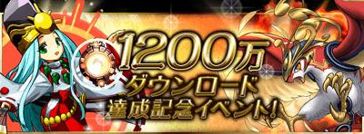 パズドラ1200万ダウンロード達成記念イベント開催!
