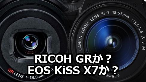 RICHO GRか?EOS KISS X7か?