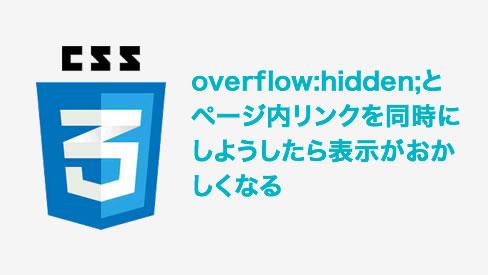 overflow:hidden;とページ内リンクを同時にしようしたら表示がおかしくなる件を解決