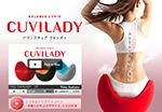 くびれを作るバランスチェアCUVILADY(クビレディ)公式販売サイト