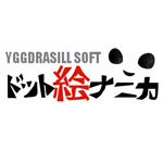 YGGDRASILL SOFT - ドット絵ナニカ