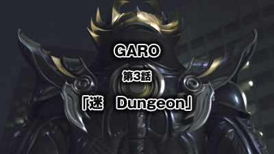 GARO 第3話 迷 Dungeon