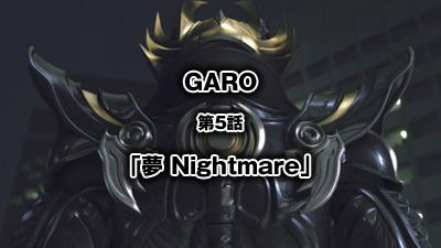 牙狼-GARO-闇を照らす者 第5話『夢 Nightmare』