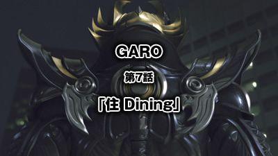 【牙狼-GARO-闇を照らす者 第7話『住  Dining』】炎刃騎士ゼンと新ヒロイン登場