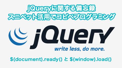 Jquery 読み込みのタイミング