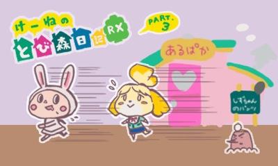 けーねのとび森日記RX PART3