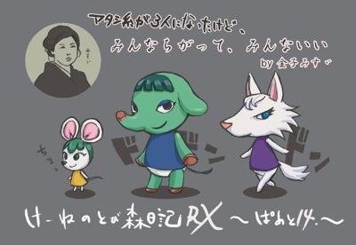 けーねのとび森日記RX PART.14 『ガチンコ!借り物競争ツアー』を制する!