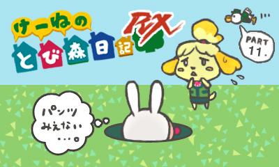 けーねのとび森日記RX part.11