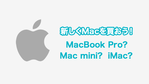新しくMacを買おう