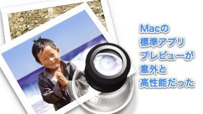 Mac preview