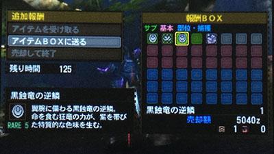 【MH4】今回の目玉モンスターのゴア・マガラの逆鱗をゲット!しかも2枚!