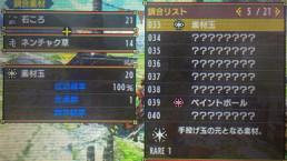 mhx_sozaidama00.jpg