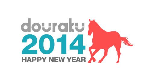 2014年!あけましておめでとうございます!今年も良い年にしたい
