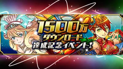 1500万ダウンロード達成記念イベント