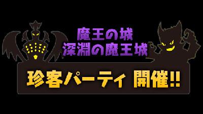 【パズドラ】シルバーウィークイベントでの珍客!今回はたまドラが出現するぞ!!