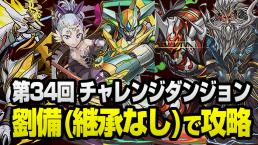 第34回チャレンジダンジョン Lv.6〜Lv.10を劉備で制覇!
