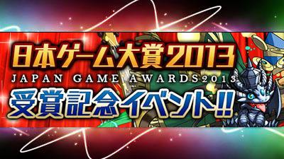 Pad gametaisyo2013 top