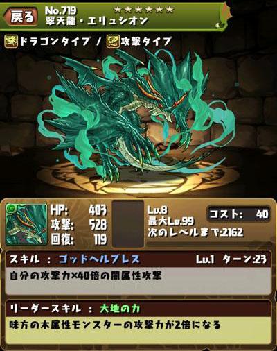 Pad greenEryu2