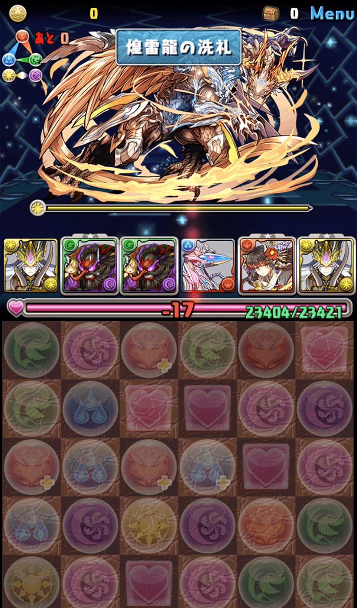 煌雷神・ヘラ=ドラゴンの先制攻撃
