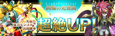 【パズドラ】光フェス来る!「絢爛の光響曲」の対象モンスターはコレだ!