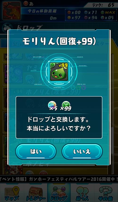 モリりん(回復+99)