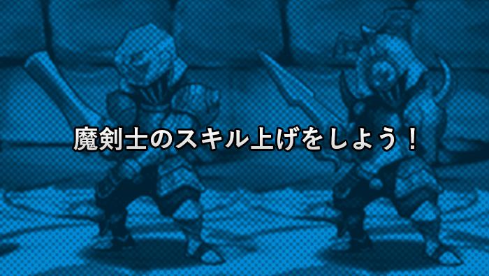 【パズドラ】確率アップ3倍中に魔剣士のスキル上げを優先しよう
