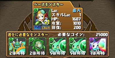 Pad meimei shinka1