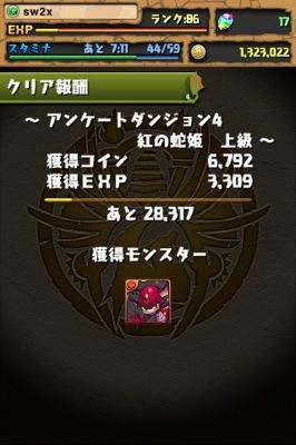 紅の蛇姫 上級 獲得モンスター