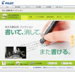 PILOT | 消える筆記具フリクション
