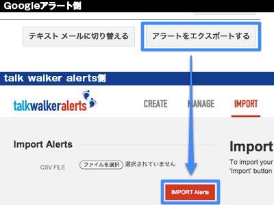 TalkWalkerAlertsでのインポート