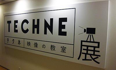TECHNE展 映像の教室に行ってきました