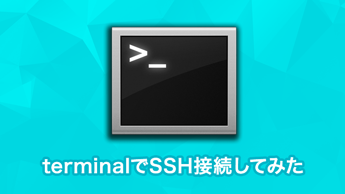 terminal_ssh