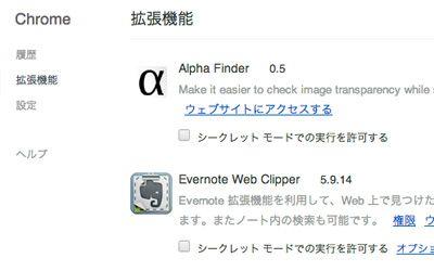 Chromeの拡張機能