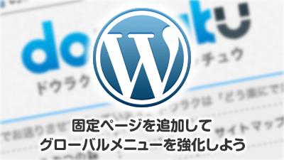 【WP】固定ページを追加してグローバルメニューを強化しよう