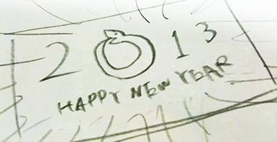 2013年もよろしくお願いいたします