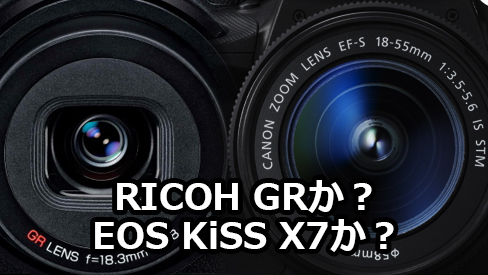 RICHO GRか?EOS KISS X7か?