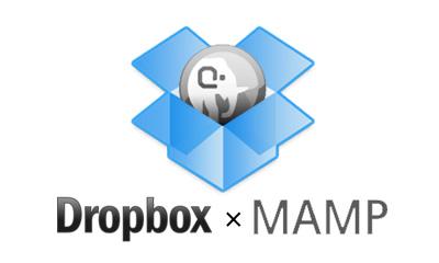 dropboxとmampでどこでも同じファイルを編集しよう