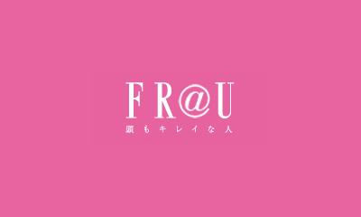 FRaUの最新刊には注目