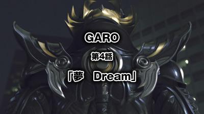 Garo 4