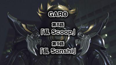 Garo 8話「乱 Scoop」9話「乱 Sonshi」