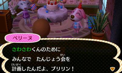 誕生会の計画