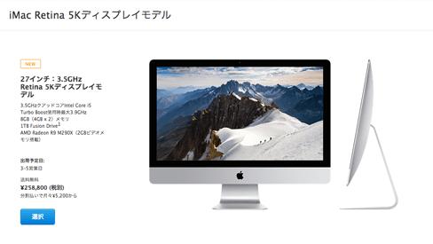 Imac 5k display