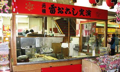 これが和風総本家で有名な雷おこしの実演販売所ですね