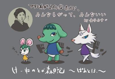 けーねのとび森日記RX PART.13「プレイ日記:新住人、ようこそビアンカさん!」