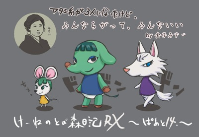 けーねのとび森日記RX PART14