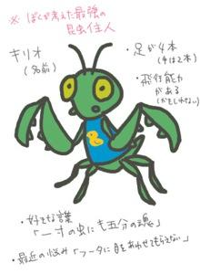 ぼくが考えた最強の昆虫住人
