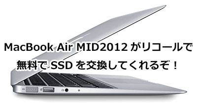 Macbook air recall