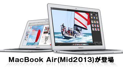 新型MacBook Air(Mid2013)性能・前機種との比較記事まとめ