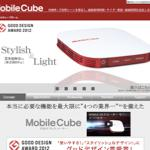 モバイルキューブ - Mobile Cube |Concept|WiMAX Wi-Fiルーター、株式会社ネットワークコンサルティング