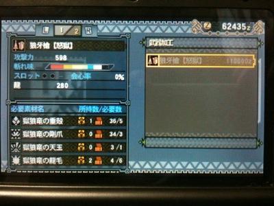 [MH3G]狼牙槍【怒獄】完成